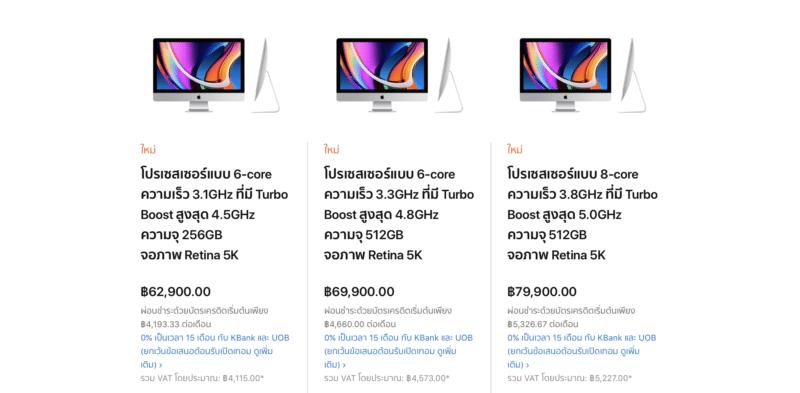Apple เปิดตัว iMac 27 นิ้วรุ่นใหม่!! CPU Gen 10 ปรับได้สูงสุด 10 Cores, มีชิป T2, กล้องหน้า 1080p เริ่มต้น 62,900 บาท
