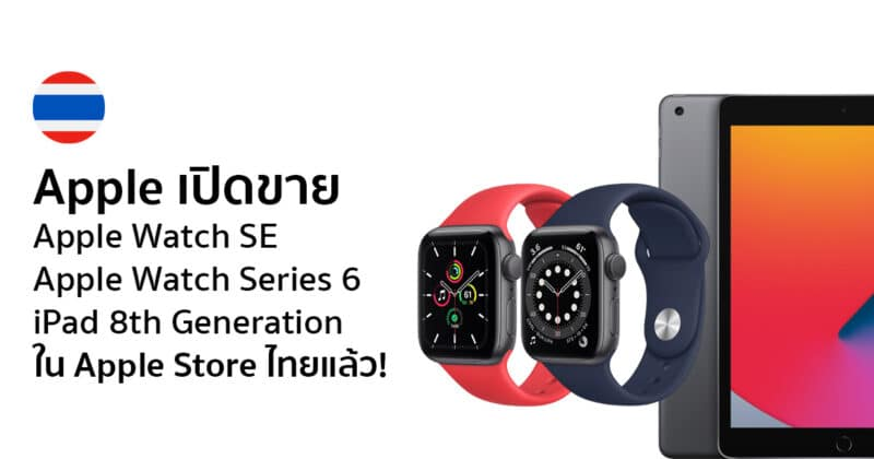 Apple เปิดขาย Apple Watch Series 6 และ SE รุ่น GPS รวมถึง iPad รุ่นที่ 8 ออนไลน์ในไทยเรียบร้อยแล้ว!
