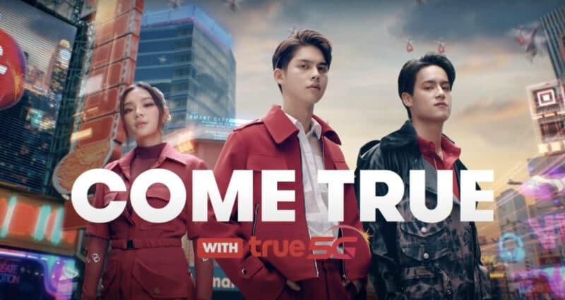 ชมประเทศไทยสุดล้ำ ชีวิตอัจฉริยะผ่านโฆษณาใหม่ TRUE 5G กับ เฌอปราง, ไอซ์ พาริส, ไบร์ท วชิรวิชญ์