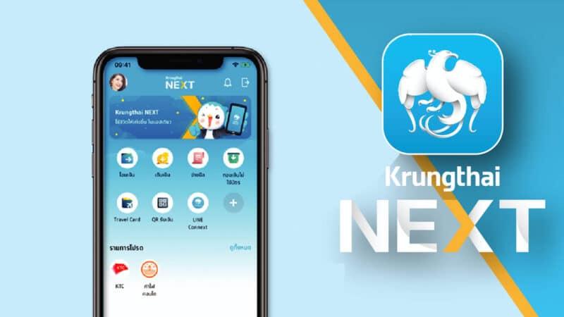 ดูฟีเจอร์ใหม่บนแอพ Krungthai NEXT มีอะไรใหม่บ้าง ? เปิดบัญชีผ่านแอพ จ่ายบิล ผู้ช่วยส่วนตัว