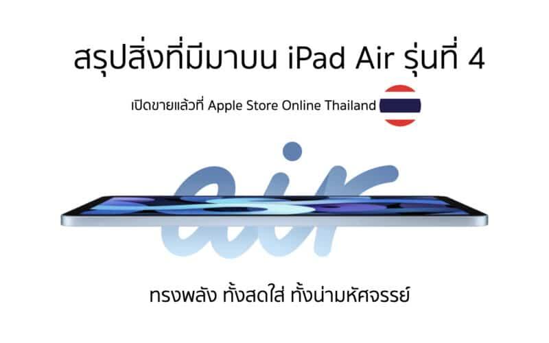 iPad Air รุ่นที่ 4 รุ่น Wi-Fi เปิดขายแล้ววันนี้ที่ Apple Online Store ประเทศไทย!