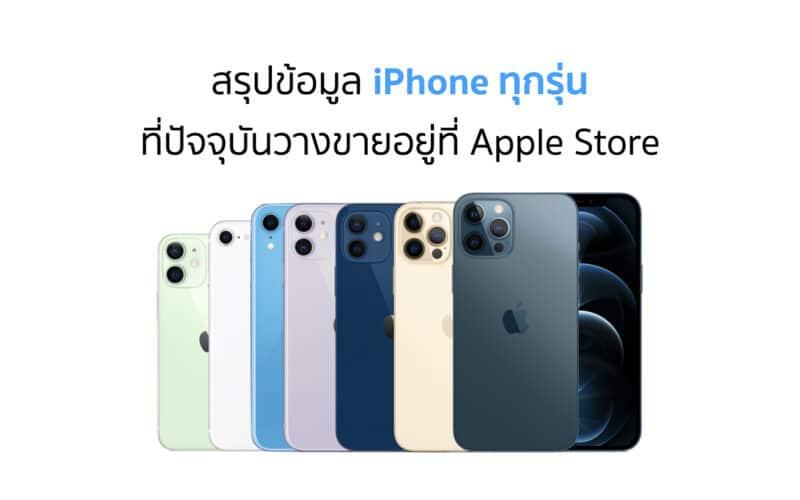 สรุปข้อมูล iPhone ทุกรุ่น ที่ปัจจุบันวางขายที่ Apple Store