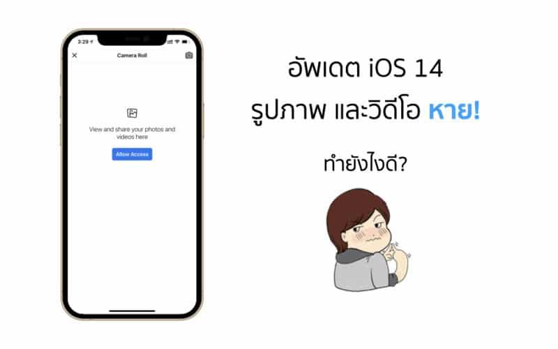 วิธีทำให้รูปภาพ และวิดีโอที่หาย ให้กลับมาหลังอัพเดต iOS 14