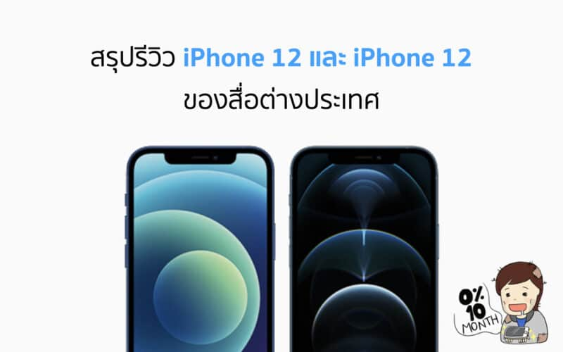 สรุปรีวิว iPhone 12 และ iPhone 12 Pro จากสื่อต่างประเทศ หลังจากได้เครื่องไปเล่นกันแล้วมีข้อดี และข้อเสียอย่างไรบ้าง?