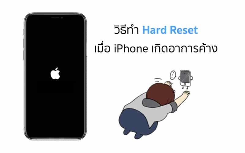 วิธีทำ Hard Reset บน iPhone เมื่อเกิดอาการเครื่องค้าง!