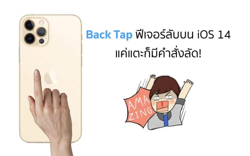 Back Tap ฟีเจอร์ลับบน iOS 14 แค่แตะก็มีคำสั่งลัด!