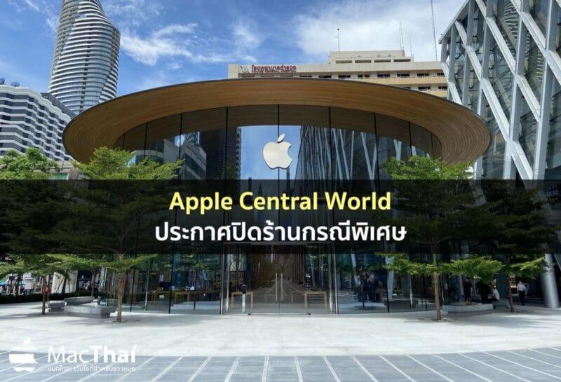 Apple ประกาศปิดร้าน Apple Central World กรณีพิเศษตั้งแต่ 16.00 วันนี้ หลังมีการชุมนุมที่แยกราชประสงค์