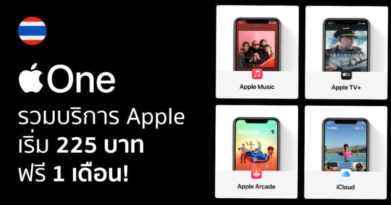 Apple One มาแล้ว! สมัครหลายบริการของ Apple ในครั้งเดียว เริ่มเพียง 225 บาท ฟรี 1 เดือน!