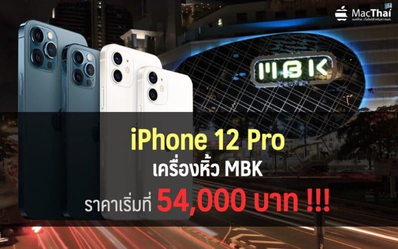เปิดราคา iPhone 12 Pro เครื่องหิ้ว MBK เริ่มที่ 54,000 บาท !! เผยโควิด-19 ทำให้เครื่องหายากขึ้น
