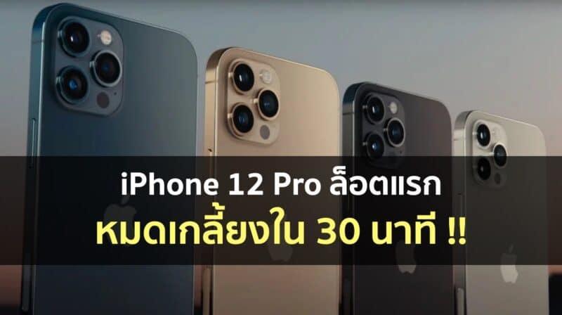 หมดเกลี้ยง !! เปิดจอง iPhone 12 Pro วันแรก ของล็อตแรกหมดเกลี้ยงทั่วโลกใน 30 นาที