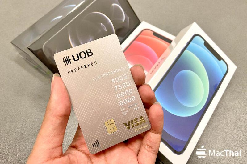 ซื้อ iPhone12, iPhone 12 Mini, iPhone 12 Pro, iPhone12 Pro Max กับบัตร UOB, TMRW ผ่อน 0% นานสูงสุด 36 เดือน รับส่วนลดทันที และเครดิตเงินคืนสูงสุด 66%