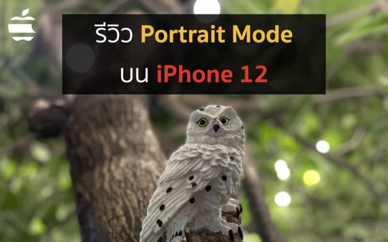 รีวิว Portrait Mode บน iPhone 12
