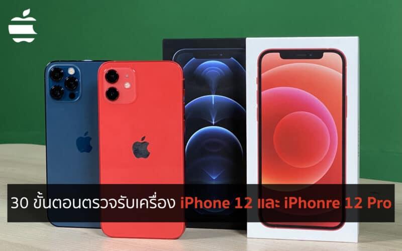 30 ขั้นตอนตรวจรับ iPhone 12 และ iPhone 12 Pro ไม่ให้มีปัญหา!