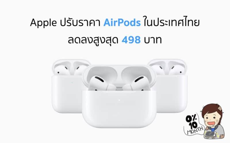 Apple ประกาศปรับราคา AirPods และ AirPods Pro ในประเทศไทย ลดลงสูงสุด 498 บาท