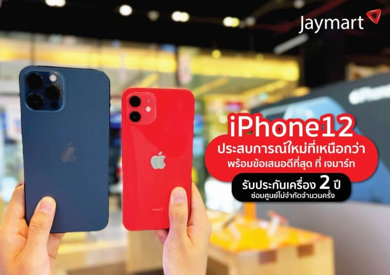 ส่องโปรสุดคุ้ม !! ซื้อ iPhone 12 ที่ Jaymart ประกันนาน 2 ปี, ซ่อมศูนย์ไม่จำกัดครั้ง, ส่วนลดสูงสุด 9,800 ลูกค้าปัจจุบัน AIS