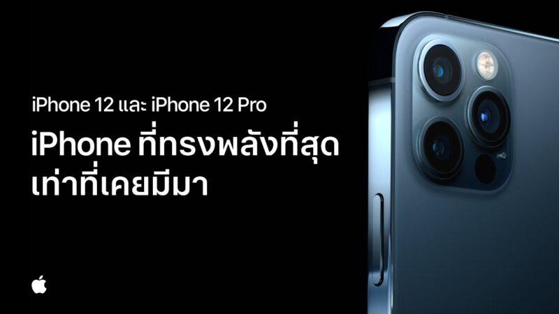 Apple เปิดตัวโฆษณา iPhone 12 ชุดแรกในประเทศไทย เผยไอโฟนที่ทรงพลังที่สุด พร้อมสวัสดี 5G
