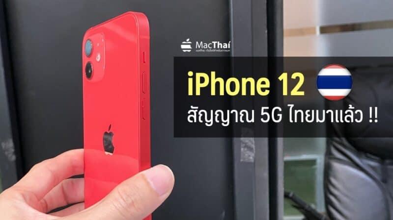 Apple ออกอัปเดตเปิดใช้ 5G สำหรับ iPhone 12 ทุกรุ่นในไทยอย่างเป็นทางการแล้ว !!