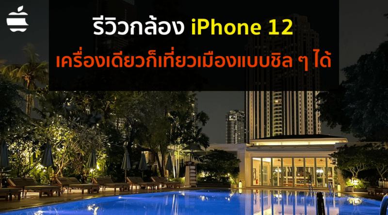 รีวิวกล้อง iPhone 12 เครื่องเดียวก็เที่ยวเมืองแบบชิล ๆ ได้ [ชมภาพ]