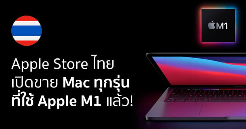 Apple Store ไทยเปิดขาย MacBook Air, MacBook Pro, Mac mini ที่ใช้ชิป M1 แล้ว!