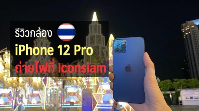 รีวิวกล้อง iPhone 12 Pro ถ่ายไฟกลางคืนที่ ICONSIAM