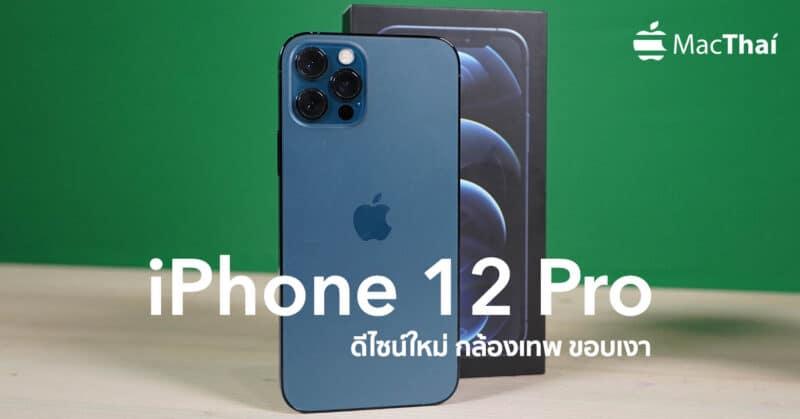 รีวิว: iPhone 12 Pro ดีไซน์ใหม่, กล้องเทพ, ขอบเงา, รองรับ 5G, พร้อม Lidar Scannerโปรจริงหรือเปล่า?