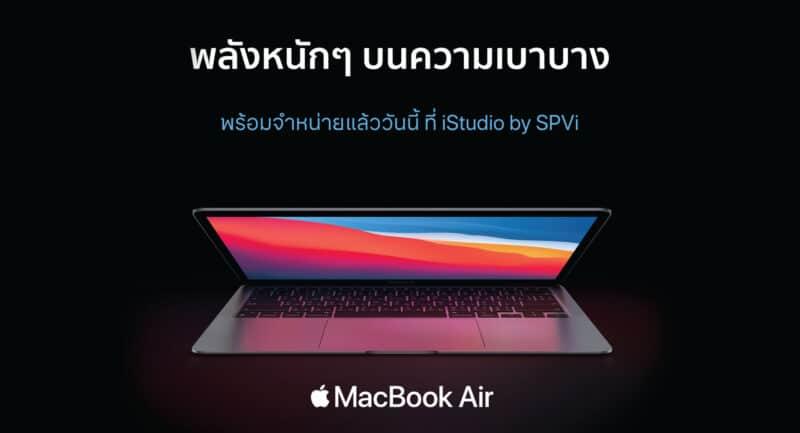 iStudio by SPVi เริ่มวางขาย MacBook ตระกูลชิป M1 แล้ว ไปลองเล่นได้ ผ่อนนานสูงสุด 24 เดือน