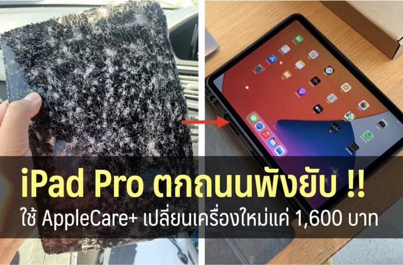 สัมภาษณ์ : ผู้ใช้ลืม iPad Pro บนหลังคารถ ตกมาพังยับ โชคดีสมัคร AppleCare+ เปลี่ยนเครื่องใหม่แค่ 1,600 บาท