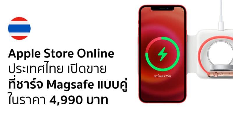 Apple Store Online ไทยเปิดขายที่ชาร์จ MagSafe แบบคู่ ในราคา 4,990 บาท ให้สั่งซื้อได้แล้วตอนนี้