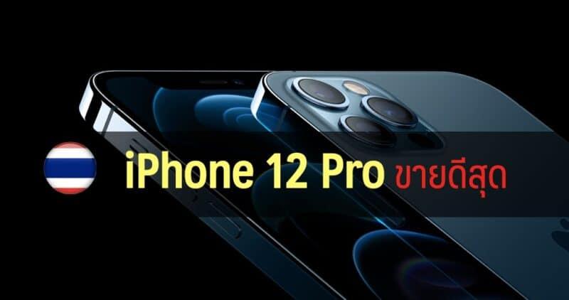 เผย iPhone 12 Pro ขายดีสุดในไทย รองลงมาคือ iPhone 12 Pro Max ส่วนรุ่น mini คนซื้อน้อยสุด