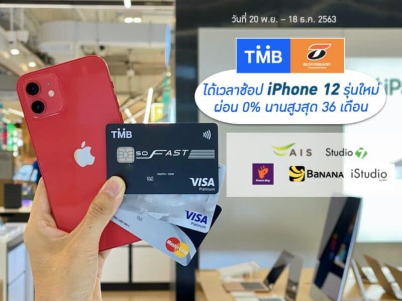 รวมโปรบัตรเครดิต iPhone 12 ผ่อน 0% 36 เดือน เครดิตเงินคืนสูงสุด 33% ของแถมเพียบ !!