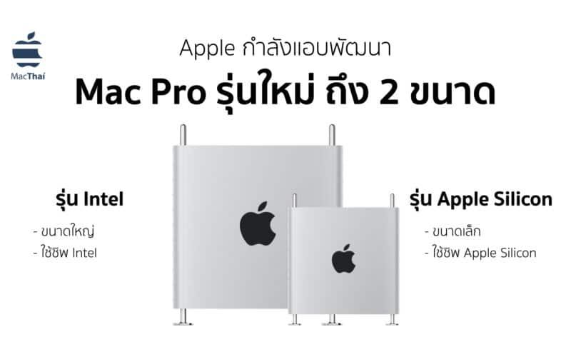 [ลือ] Apple กำลังแอบพัฒนา Mac Pro รุ่นใหม่ ด้วยกันถึง 2 รุ่น