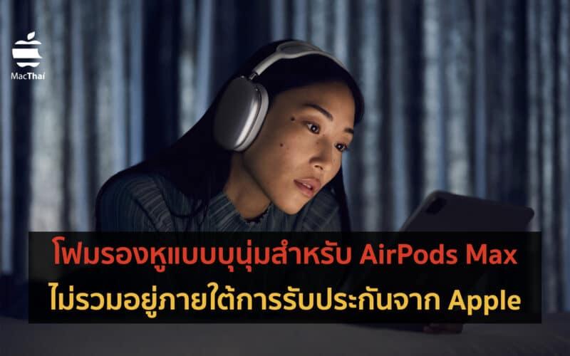 โฟมรองหูแบบบุนุ่มสำหรับ AirPods Max นั้นไม่รวมอยู่ภายใต้การรับประกัน 1 ปี จาก Apple