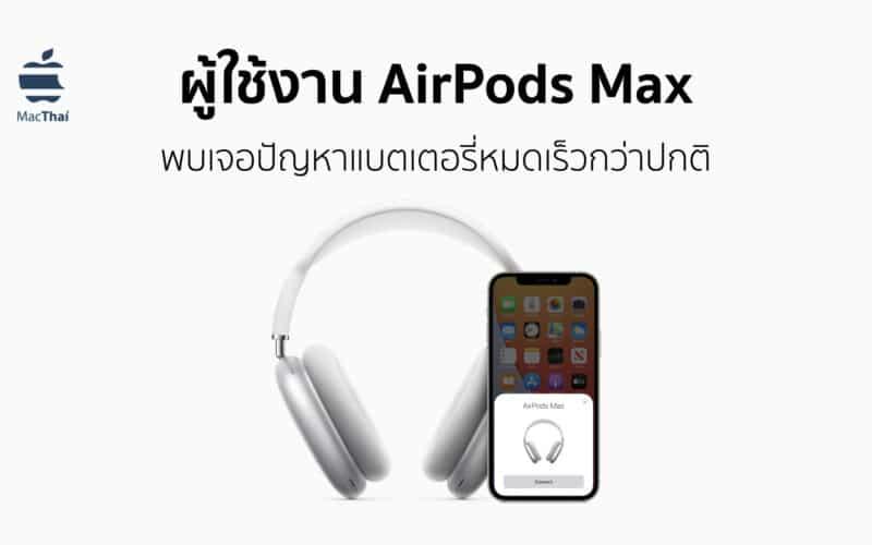 ผู้ใช้งานหูฟัง AirPods Max จำนวนมากพบเจอปัญหาแบตเตอรี่หมดเร็วกว่าปกติ