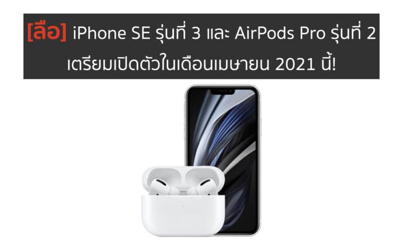 [ลือ] iPhone SE รุ่นที่ 3 และ AirPods Pro รุ่นที่ 2 เตรียมเปิดตัวในเดือนเมษายนปี 2021 นี้!