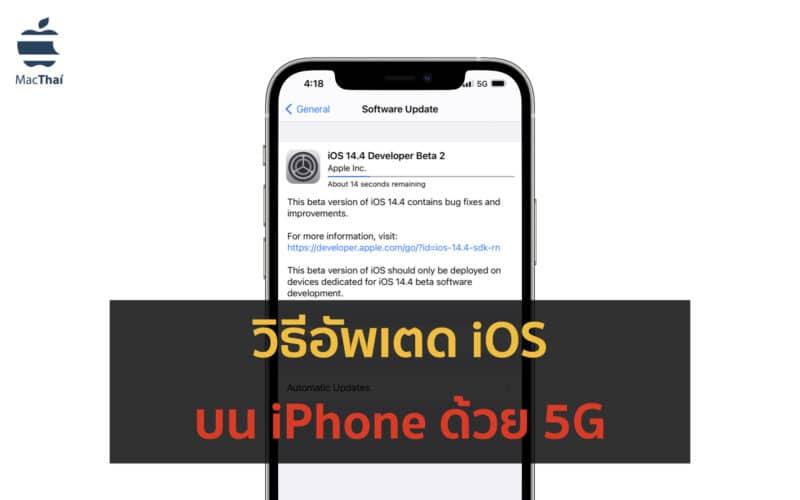 วิธีอัพเดต iOS บน iPhone 12 ด้วยเทคโนโลยี 5G