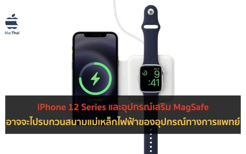 iPhone 12 Series และอุปกรณ์เสริม MagSafe อาจจะไปรบกวนสนามแม่เหล็กไฟฟ้าของอุปกรณ์ทางการแพทย์