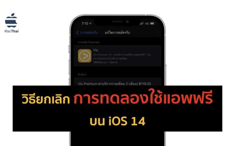 วิธียกเลิก การทดลองใช้แอพฟรี บน iOS 14