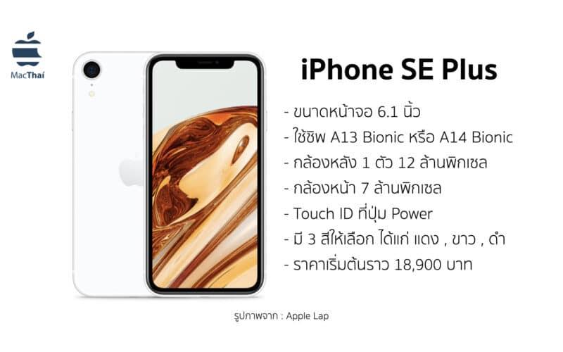 [ลือ] iPhone SE Plus จะมาพร้อมกับขนาดหน้าจอ 6.1 นิ้ว อาจใช้ชิพ A14 Bionic ราคาเริ่มต้นราว 18,900 บาท