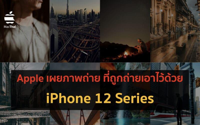 Apple เผยภาพถ่ายบุคคล วิวเมือง ท้องฟ้ายามค่ำคืน และอื่นๆอีกมากมาย ที่ถ่ายด้วย iPhone 12 Series