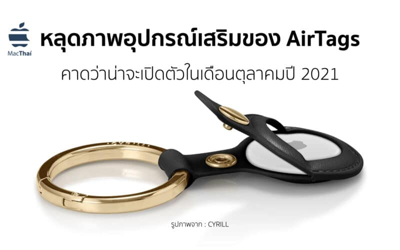 หลุดภาพอุปกรณ์เสริมของ Spigen ที่เอาไว้ใช้งานกับ AirTags ที่คาดว่าน่าจะเปิดตัวในเดือนตุลาคมปี 2021
