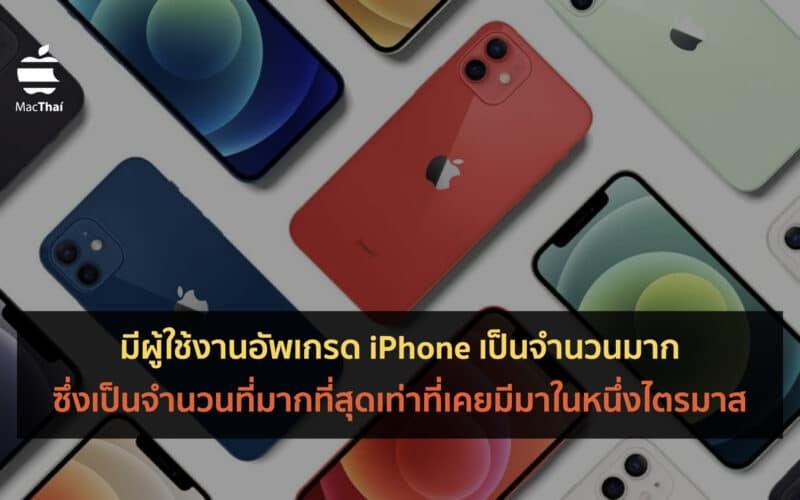 มีผู้ใช้งานอัพเกรด iPhone เป็นจำนวนมาก ซึ่งเป็นจำนวนที่มากที่สุดเท่าที่เคยมีมาในหนึ่งไตรมาส