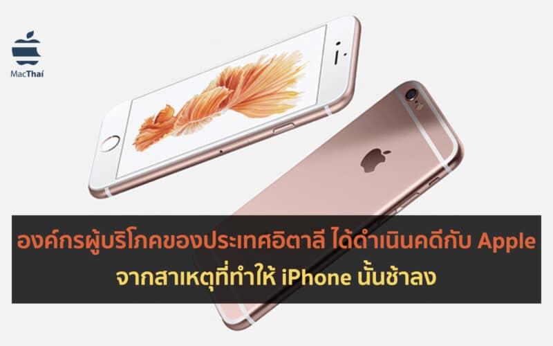 องค์กรผู้บริโภคของประเทศอิตาลี ได้ทำการฟ้องร้องดำเนินคดีกับ Apple จากสาเหตุที่ทำให้ iPhone นั้นช้าลง