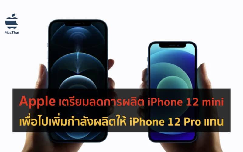 Apple เตรียมลดการผลิต iPhone 12 mini เป็นจำนวนมากกว่า 2 ล้านเครื่อง เพื่อไปเพิ่มกำลังผลิตให้ iPhone 12 Pro แทน