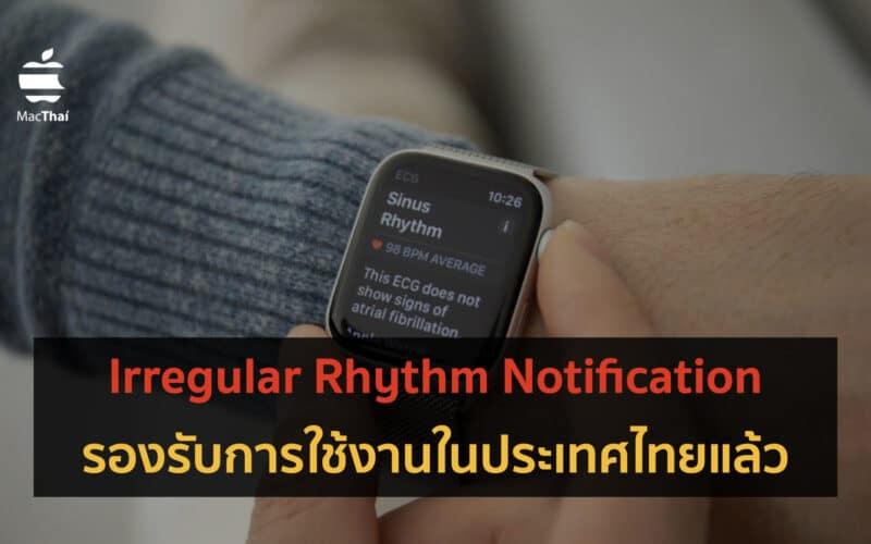 Apple Watch รองรับการใช้งาน Irregular Rhythm Notification ในประเทศไทยแล้ว