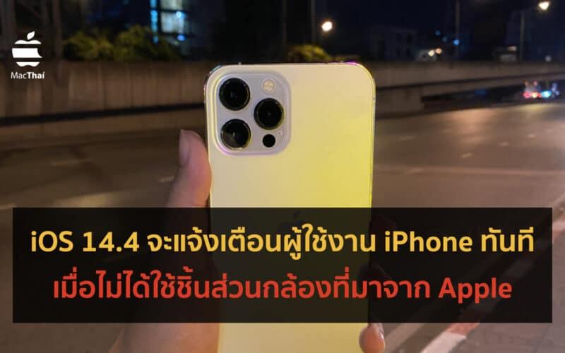 iOS 14.4 จะแจ้งเตือนผู้ใช้งาน iPhone ทันที เมื่อไม่ได้ใช้ชิ้นส่วนกล้องที่มาจาก Apple