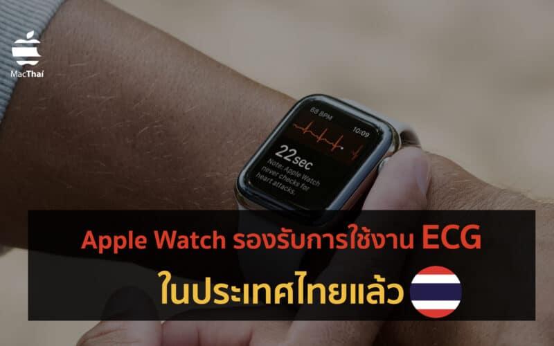 Apple Watch รองรับการใช้งาน ECG ในประเทศไทยแล้ว