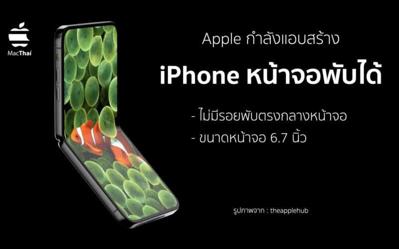 Apple กำลังแอบสร้าง iPhone หน้าจอพับได้ ตัวต้นแบบอยู่!