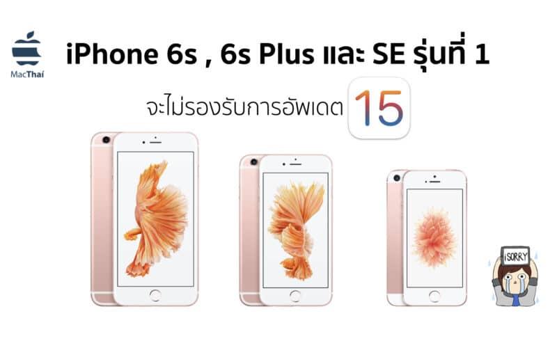 [ลือ] iPhone 6s , 6s Plus และ SE รุ่นที่ 1 จะไม่รองรับการอัพเดต iOS 15