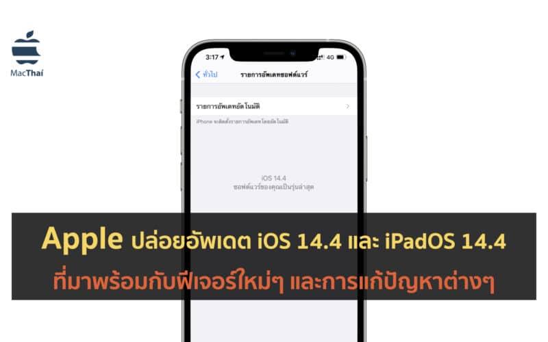 Apple ปล่อย iOS 14.4 และ iPadOS 14.4 ที่มาพร้อมกับการแจ้งเตือนเมื่อไม่ได้ใช้กล้องที่มาจาก Apple และอื่นๆ