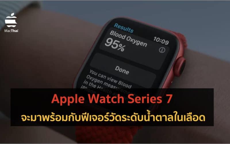 [ลือ] Apple Watch Series 7 จะมาพร้อมกับฟีเจอร์วัดระดับน้ำตาลในเลือด